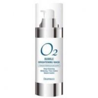 O2 Bubble Brightening Mask - Осветляющая кислородная маска для глубокого очищения лица