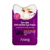 Syn-Ake Anti-wrinkle Eye Patch - Маска-патч под глаза с экстрактом змеиного яда антивозрастная